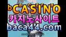 ll실시간카지노|| baca44.com |코인카지노온라인바카라사이트추천【baca44.com★☆★ 只】ll실시간카지노|| baca44.com |코인카지노