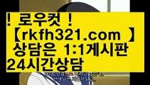 【온라인고스톱】【로우컷팅 】【rkfh321.com 】한게임바둑이【rkfh321.com 】한게임바둑이pc홀덤pc바둑이pc포커풀팟홀덤홀덤족보온라인홀덤홀덤사이트홀덤강좌풀팟홀덤아이폰풀팟홀덤토너먼트홀덤스쿨강남홀덤홀덤바홀덤바후기오프홀덤바서울홀덤홀덤바알바인천홀덤바홀덤바딜러압구정홀덤부평홀덤인천계양홀덤대구오프홀덤강남텍사스홀덤분당홀덤바둑이포커pc방온라인바둑이온라인포커도박pc방불법pc방사행성pc방성인pc로우바둑이pc게임성인바둑이한게임포커한게임바둑이한게임홀덤텍사스홀덤바닐