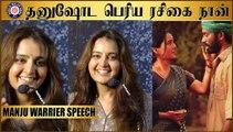 தனுஷோட பெரிய ரசிகை நான் #ManjuWarrier Speech cute speech | #Asuran