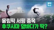 """[엠빅뉴스] """"후쿠시마 앞바다 서핑해도 안전해요"""" 올림픽 홍보영상 올린 일본"""