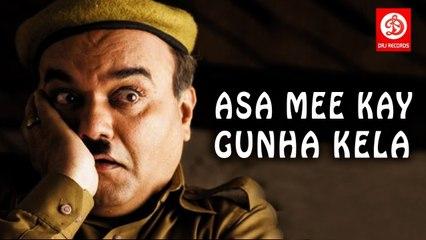 ASA MEE KAY GUNHA KELA   Anand Abhyankar , Asha Sathe    New Superhit Marathi Movie