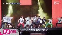 [2회] 'D-DAY' X1 프리미어 쇼콘 리허설 현장 독점 공개!