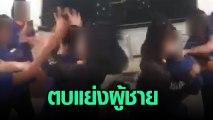 หึงโหด นักเรียน ม.2 รุมตบเพื่อน ปมหึงหวง