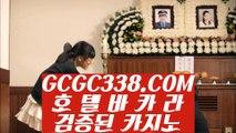 【 사설카지노돈벌기 】↱카지노워전략↲ 【 GCGC338.COM 】솔레어블랙잭용어 실재게임↱카지노워전략↲【 사설카지노돈벌기 】