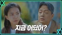 """""""서동천 어딨어"""" 과거사로 이설 협박하는 김형묵"""