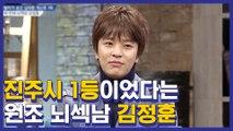 원조 뇌섹남 김정훈의 싸이월드 갬성 수학 에세이ㅋㅋㅋ ㄴㅏ도 수학과 사랑에 빠지고 싶ㄷF...ㅠ0ㅠ | #깜찍한혼종_문제적남자 | #Diggle