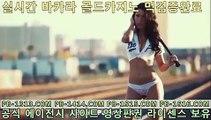 #골드ㅋㅏㅈㅣ노 입장▶ p b - 1 3 1 3 . c o m ◀입장 #88ㅋㅏ지노 #박하라 ️ 안전공원 실화