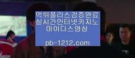 【황금온라인사이트】♩♪♪【bbingdda.com】♡바카라사이트♡온라인바카라♡마닐라카지노♡최대자본보유♡24시간온라인♡배팅제한없는사이트♡쉽고빠른온라인♡쉽고빠른바카라♡♩♪♪【황금온라인사이트】