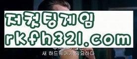 {{성인pc포커}}【로우컷팅 】【rkfh321.com 】홀덤바후기【Σ rkfh321.comΣ 】홀덤바후기pc홀덤pc바둑이pc포커풀팟홀덤홀덤족보온라인홀덤홀덤사이트홀덤강좌풀팟홀덤아이폰풀팟홀덤토너먼트홀덤스쿨강남홀덤홀덤바홀덤바후기오프홀덤바서울홀덤홀덤바알바인천홀덤바홀덤바딜러압구정홀덤부평홀덤인천계양홀덤대구오프홀덤강남텍사스홀덤분당홀덤바둑이포커pc방온라인바둑이온라인포커도박pc방불법pc방사행성pc방성인pc로우바둑이pc게임성인바둑이한게임포커한게임바둑이한게임홀덤텍사스홀