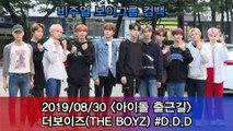 '아이돌 출근길' 더보이즈(THE BOYZ), 비주얼 보이그룹 컴백 #D.D.D #Musicbank