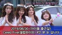 '아이돌 출근길' 셀럽파이브, 요정미가 폭발했다 #안 본 눈 삽니다 #Musicbank