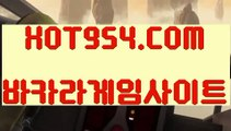 『마이다스실제카지노 』《COD총판》 ▧→  HOT954.COM  ←▨실시간마이다스카지노《COD총판》『마이다스실제카지노 』