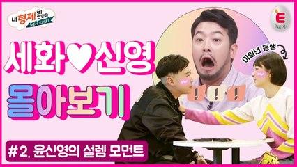 [Egg zip] 세화가 심쿵한 신영의 설렘 모먼트♡ #내형제의연인들 #세화신영_몰아보기02