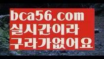『안전 바카라』【 bca56.com】 ⋟【라이브】♀️바카라잘하는법 ( ↗【bca56.com 】↗) -바카라사이트 슈퍼카지노 마이다스 카지노사이트 모바일바카라 카지노추천 온라인카지노사이트 ♀️『안전 바카라』【 bca56.com】 ⋟【라이브】