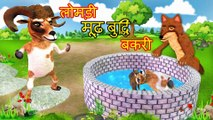 Fox And Goat Story Cartoon for Children - Morals Stories for Kids