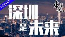 深圳市被賦予重大歷史使命 建立先行示範區意味著什麼?深圳喜提大禮包后將會怎樣發展?  | 東邊西邊