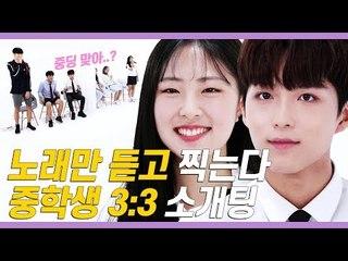 중학생끼리 얼굴 안보고 3:3 소개팅하면 가장 인기 많은 스타일은? [쏭개팅 EP.15]