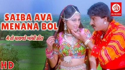 Saiba Ava Menana Bol | Hiten Kumar, Rajlaxmi | Superhit Gujarati Video Song