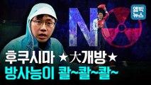 [엠빅X로드맨] 전 세계가 주목하는 방사능 핫플, 도쿄올림픽으로 오세요~