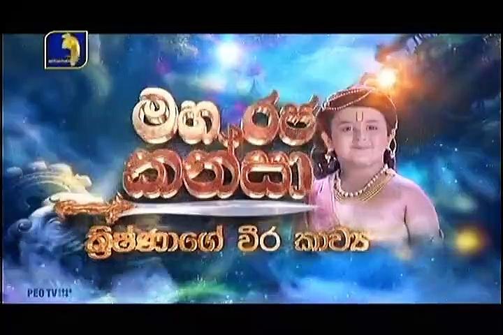 Maharaja Kansa-Episode-390-2019-08-30 Thumbnail