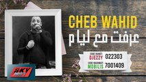 Cheb Wahid - Aaraft maa liyam Official Video 2019 | الشاب وحيد - عرفت مع ليام