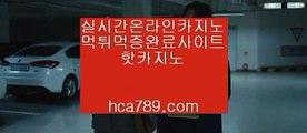 【필리핀카지노】♨♨♨【hca789.com】◈먹튀검증사이트◈핫카지노온라인◈국내최대자본◈오리엔탈카지노◈마이다스영상◈실시간영상배팅◈공식추천사이트◈♨♨♨【필리핀카지노】