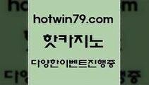 보드게임 BACCARA$hotwin79.com 】銅) -바카라사이트추천 인터넷바카라사이트 온라인바카라사이트추천 온라인카지노사이트추천 인터넷카지노사이트추천$보드게임 BACCARA