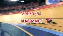 마권판매 ma8*92. net 일본경마사이트  사설경마배팅 경마배팅사이트
