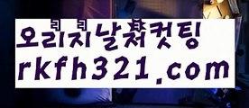 【로우컷팅 】【 배터리바둑이】【 rkfh321.com】적토마주소【rkfh321.com 】적토마주소pc홀덤pc바둑이pc포커풀팟홀덤홀덤족보온라인홀덤홀덤사이트홀덤강좌풀팟홀덤아이폰풀팟홀덤토너먼트홀덤스쿨강남홀덤홀덤바홀덤바후기오프홀덤바서울홀덤홀덤바알바인천홀덤바홀덤바딜러압구정홀덤부평홀덤인천계양홀덤대구오프홀덤강남텍사스홀덤분당홀덤바둑이포커pc방온라인바둑이온라인포커도박pc방불법pc방사행성pc방성인pc로우바둑이pc게임성인바둑이한게임포커한게임바둑이한게임홀덤텍사스홀덤바닐라