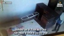 मुरैना में सेल्समैन बस में डीजल भरने गया, युवक ने 29 सेकंड में पार किए 1.17 लाख रुपए