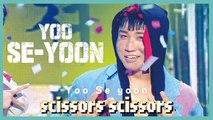 [Solo Debut] Yoo Se yun(feat. Yang Sehyeong)  - scissors scissors , 유세윤 (feat. 양세형) - 시져시져 Show Music core 20190831