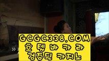 【 온라인카지노 】↱온라인바카라↲ 【 GCGC338.COM 】먹튀카지노게임 실재바카라↱온라인바카라↲【 온라인카지노 】