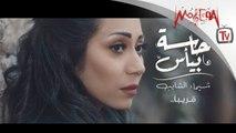 Shaimaa Elshayeb - Hasa Beya's Promo 2019 شيماء الشايب - حاسة بيأس - برومو