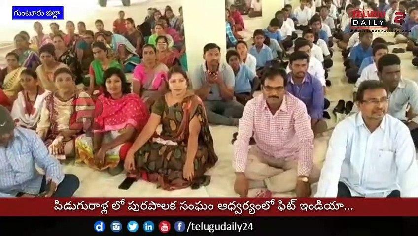 పిడుగురాళ్ల లో పురపాలక సంఘం ఆధ్వర్యంలో ఫిట్ ఇండియా -- TeluguDaily24