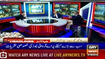 ARY News Headlines|US House Foreign Affairs Committee to discuss situation| 9PM |31 August 2019