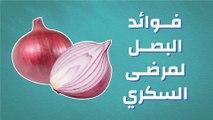 فوائد البصل لمرضى السكري