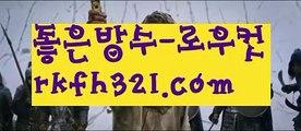 【로우컷팅 】【 몰디브바둑이】【 rkfh321.com】적토마주소【rkfh321.com 】적토마주소pc홀덤pc바둑이pc포커풀팟홀덤홀덤족보온라인홀덤홀덤사이트홀덤강좌풀팟홀덤아이폰풀팟홀덤토너먼트홀덤스쿨강남홀덤홀덤바홀덤바후기오프홀덤바서울홀덤홀덤바알바인천홀덤바홀덤바딜러압구정홀덤부평홀덤인천계양홀덤대구오프홀덤강남텍사스홀덤분당홀덤바둑이포커pc방온라인바둑이온라인포커도박pc방불법pc방사행성pc방성인pc로우바둑이pc게임성인바둑이한게임포커한게임바둑이한게임홀덤텍사스홀덤바닐라