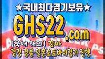 국내경마사이트 ♨ GHS22.시오엠 •̀ 실시간일요경마