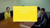 【바카라필승법】♬♩〔hca789.com〕♥마이다스카지노♡리얼감동사이트♡핫카지노♥♡카카오:bbingdda8♥♡라이브뱃♥국탑사이트♥철통보안♡정식마이다스♡♬♩【바카라필승법】