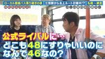 元乃木坂46 生駒里奈 バスの旅
