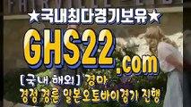 한국경마사이트 ω (GHS22 . COM) ω 한국경마사이트