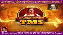 T M Soundararajan Legend- பாட்டுத்தலைவன் டி.எம்.எஸ் Episode - 49