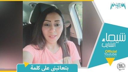 شيماء الشايب - بتعاتبنى على كلمة -Shaimaa Elshayeb- bet atbny ala kelma