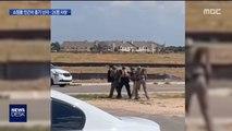 연휴에 울려퍼진 총성…美 텍사스 또 무차별  총격