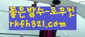 {{바둑이사이트}}【로우컷팅 】【rkfh321.com 】홀덤바후기【Σ rkfh321.comΣ 】홀덤바후기pc홀덤pc바둑이pc포커풀팟홀덤홀덤족보온라인홀덤홀덤사이트홀덤강좌풀팟홀덤아이폰풀팟홀덤토너먼트홀덤스쿨강남홀덤홀덤바홀덤바후기오프홀덤바서울홀덤홀덤바알바인천홀덤바홀덤바딜러압구정홀덤부평홀덤인천계양홀덤대구오프홀덤강남텍사스홀덤분당홀덤바둑이포커pc방온라인바둑이온라인포커도박pc방불법pc방사행성pc방성인pc로우바둑이pc게임성인바둑이한게임포커한게임바둑이한게임홀덤텍사스홀