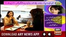 Hamare Mehman | Fiza Shoaib | ARYNews | 1 Septemder 2019