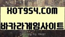 『COD총판 』《바카라노하우》 ⊣【HOT954.COM 】⊢모바일카지노《바카라노하우》『COD총판 』