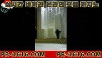 #골드ㅋㅏㅈㅣ노 입장▶ p b - 1 3 1 3 . c o m ◀입장 #ㅇㅏ시안ㅋㅏ지노 #바ㅋㅏ라#  안전공원 실화 ️