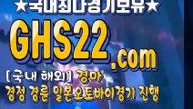 검빛사이트 ୧ GHS22.COM ୧ 고배당경마예상지