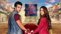Resham Gali Ki Husna Episode #08 Promo HUM TV Drama